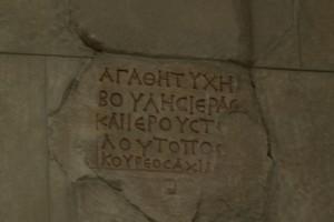 Inschrift im Markttor von Milet (Pergamonmuseum)